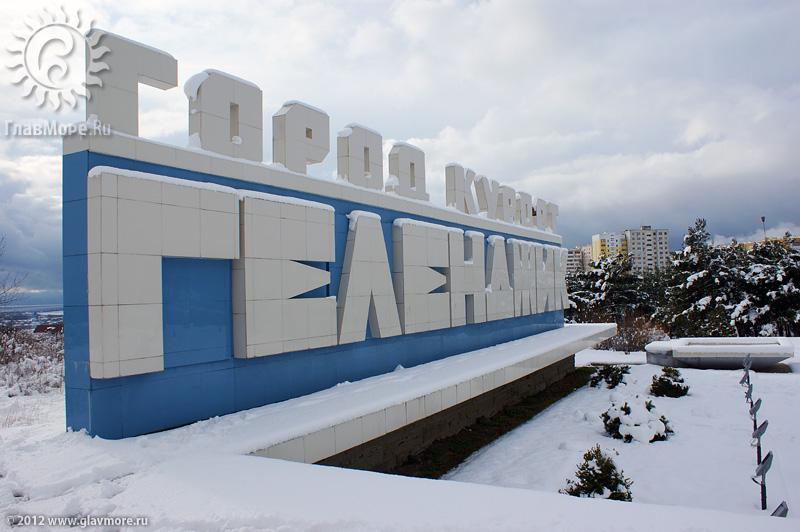 http://glavmore.s3.amazonaws.com/gallery/gelendzhik-album-08/large/gelendzhik-zima-48.jpg